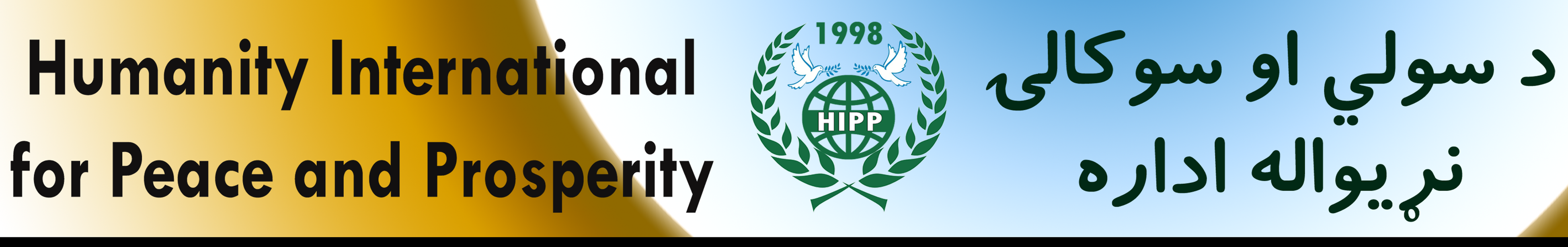 Humanity International for Peace and Prosperity